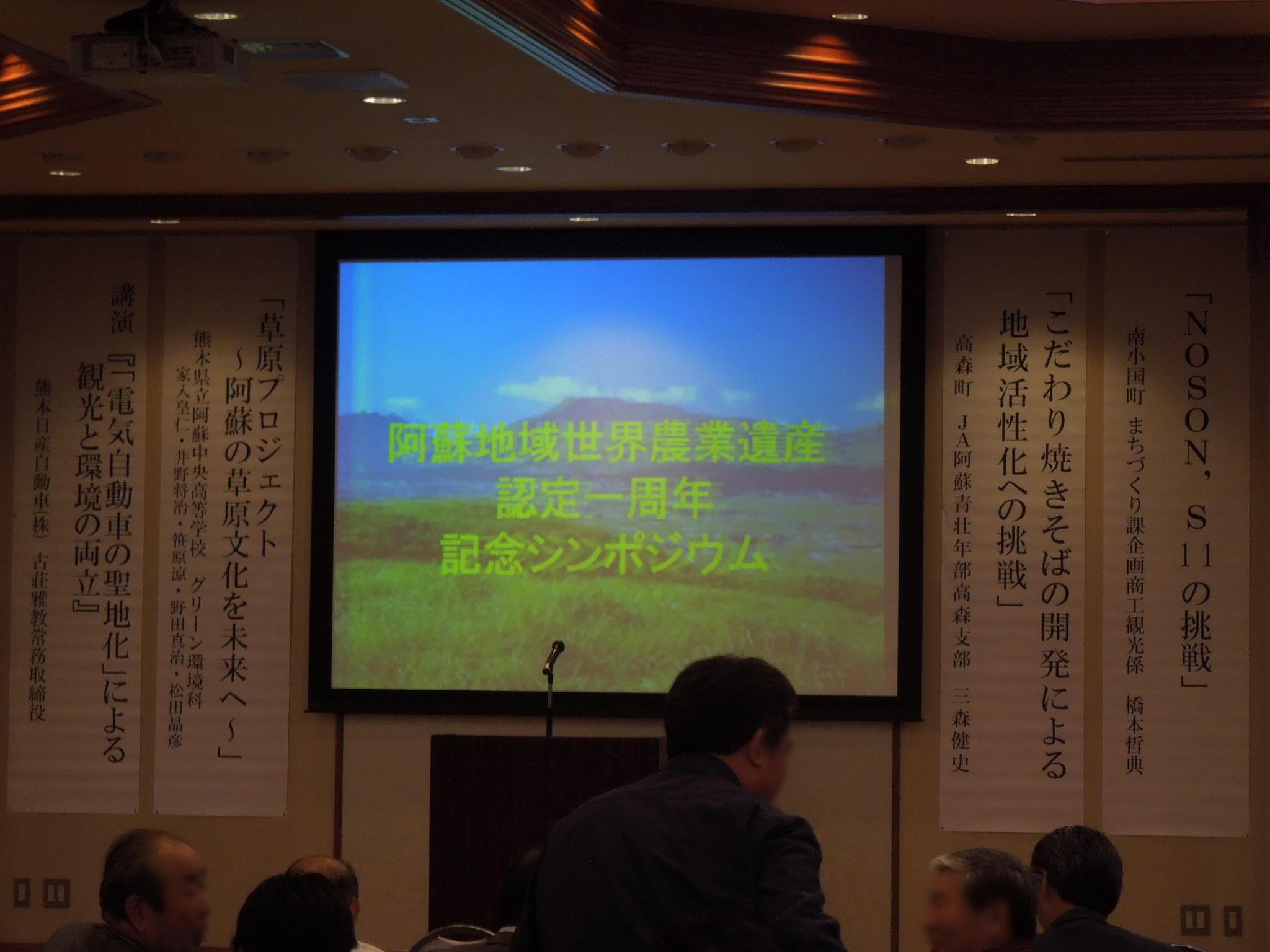 阿蘇地域世界農業遺産 一周年記念シンポジウム