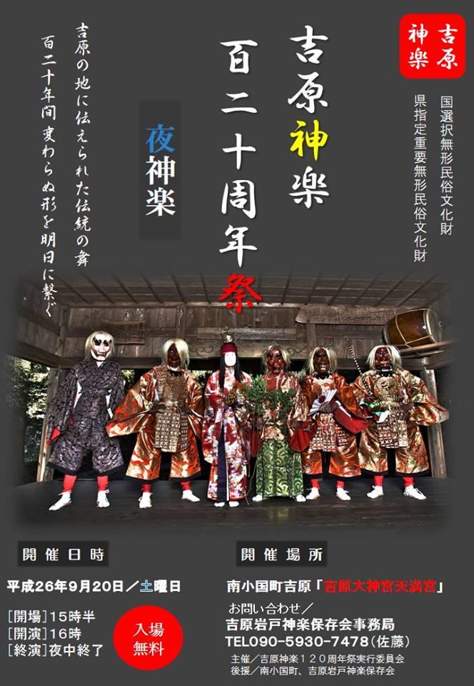 吉原神楽 120周年大祭