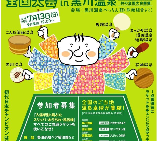第2回ご当地卓球全国大会in黒川温泉